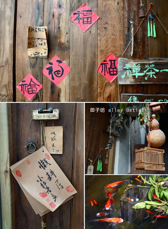 田子坊 alley details