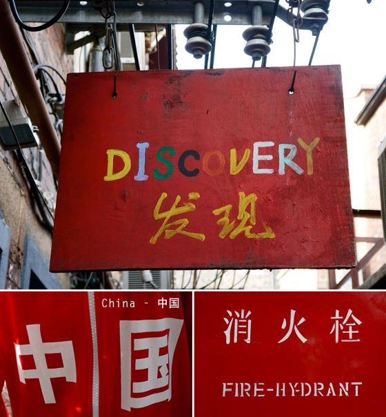 discovery 中国